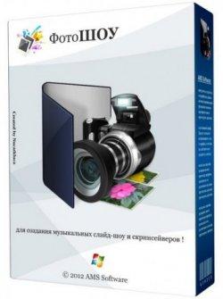 ФотоШОУ v 4.0 (2012) PC