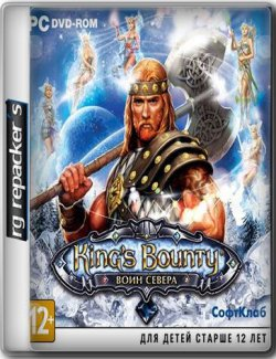 King's Bounty: Воин Cевера / King's Bounty: Warriors of the North: Valhalla Edition (2012) PC | RePack от R.G. Repacker's